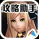 世界2攻略助手 by 魔方app