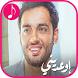 Rami Gamal and Tamer Hosny Songs by app music