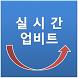 실시간 업비트 by P.oleStar