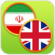 English Persian Dictionary Fr by SE Develop