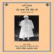 Anand Sarovar 1 by Sukhdev Singh