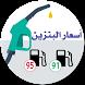تطبيق اسعار البنزين ودردشة by Hamza Aradi