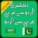 Urdu Arabic Dictionary Offline by TechnoSpart
