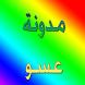 مدونة عسو by alansari