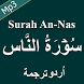 Surah Nas Mp3 Audio with Urdu Translation by islamonline