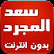 أغاني سعد المجرد بدون انترنت by Mizoo