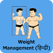 Weight Management (Hindi) by Shree EduApps