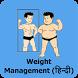 Weight Management (Hindi) by Shree EduApps