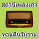 ฟังเพลงเก่าฮิต by demonkingdop