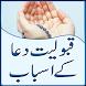 Qabooliat Doa Kay Asbab - Doa Kese Qabool Hoti Ha by MianApps