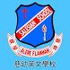 慈幼英文學校 by Ming Pao Education Publications Limited