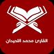 القارئ محمد اللحيدان by QuraanyApps