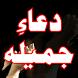 Dua E Jamila by QTech Apps