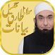 Tariq Jameel Audio/Video Bayan by VIDEO WORLD (PVT.) LIMITED