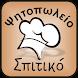 Σπιτικό by Creta Inventor
