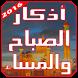 اذكار الصباح والمساء by DevEom