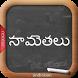 Telugu Samethalu (సామెతలు) by Androizen