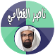 ناصر القطامي دون نت قران كاملا by قرآن كريم كامل بدون انترنت