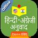 हिन्दी अंग्रेजी अनुवाद (Hindi) by Idea Builder