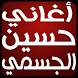 جديد حسين الجسمي ٢٠١٧ by devBB4apps