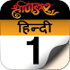 Hindi Calendar 2016 by Utsav LLC