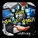 أسرار التفوق الدراسي - بدون نت by Daroum Dev