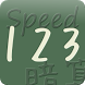 Speed Mental Calculation by higt