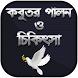 কবুতর পালন ও চিকিৎসা সর্ম্পকিত তথ্য -Kobutor Palon by JP Apps Store