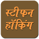 Stephen Hawking Quotes Hindi by Nilkanth Soft