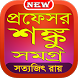 প্রোফেসর শঙ্কু সমগ্র - Professor Shonku Shomogro by 69ebook