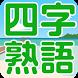 脳トレ!四字熟語パズル by bocstyles