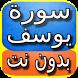 سورة يوسف بالصوت بدون انترنت by allnewapps