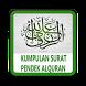 Al-Quran Surat Pendek Mp3 by berkah ramadan