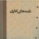 نمونه نامه های اداری by Tirazis Software