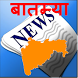 Marathi Newspapers by Simmer Technologies