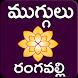 Rangoli Designs Muggulu Design by Telugu Apps World