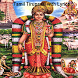 Tamil Tirupavai with Lyrics
