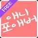 애니포에버 - 무료애니, 인기애니 다시보기 by RobertsJihyun