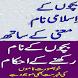 bachon kay islami naam urdu by AmazeDevelopers