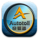 Autotoll GPS Fleet Management by Autotoll Limited