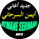 جميع أغاني أيمن السرحاني Aymane Serhani by sintappsmok
