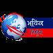 Mehak News App