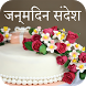 जन्मदिन कि शुभ कामनाएं - Hindi Birthday Messages by Touchzing Media