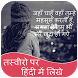 Writing Hindi Poetry On Photo by Cool Monkey Incorporation