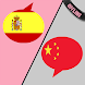 Spanish Chinese Translator by Live Radio Music