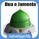 Dua e Jameela by androidappsvilla