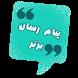 پیام رسان برتر by bita salehi