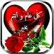 بطاقات عيد الأضحى لسنة 2017 by el zouiri app