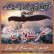 Hazrat Younus A.S by islamiccolorsapps