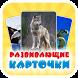 Развивающие карточки для детей by familion.ru